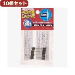 【まとめ 10セット】 YAZAWA 10個セットガラス管ヒュ-ズ30mm 125V GF30125VX10 B07KNTGM69