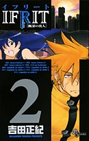 2 Ifrit - flame people of conviction (Shonen Sunday Comics) (2007) ISBN: 4091211070 [Japanese Import]