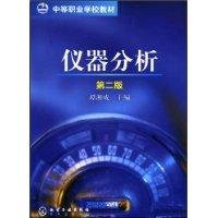 Download instrumental - (Second Edition)(Chinese Edition) PDF