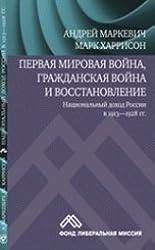 Pervaia Mirovaia Voina Grazhdanskaia Voina i Vosstanovlenie Natsional nyi Dokhod Rossii v 1913 1928 gg