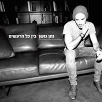 Nathan Goshen  Among All The Noise  Israeli Hebrew Cd