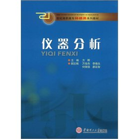 Download 21st century the higher vocational environment class series teaching materials: Instrumental Analysis(Chinese Edition) pdf epub