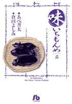 Download Ajiichimonme (2) (Shogakukan Novel) (2004) ISBN: 4091928226 [Japanese Import] pdf epub