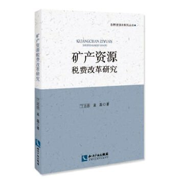 Research on the reform of mineral resources tax and fee(Chinese Edition) pdf epub