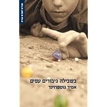 When Heroes Fly - By Amir Gutfreund-hebrew Books/israeli Literature