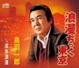 Romanthic Tokyo by Ichiro Toba (2009-11-17)