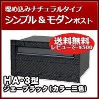 三協立山アルミ 埋め込み郵便ポスト HA-3型(1ブロックタイプ) ジェーブラック ポスト本体 B01FEW4S6K 17577