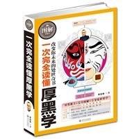 Download Understand Thick Black Theory Completely in One Time  Graphical Interpretation  The Great Work That Changes Your Life (Chinese Edition) pdf epub
