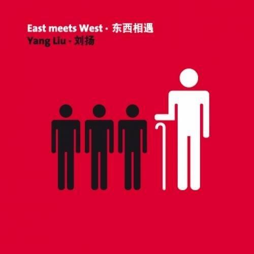 Yang Liu: East meets West