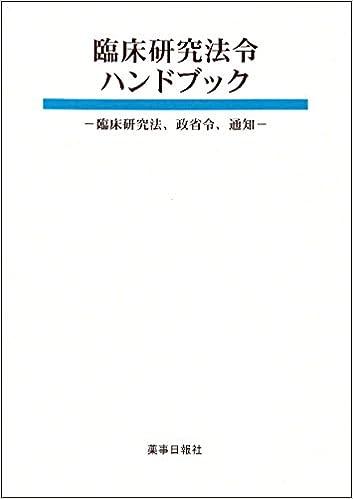臨床研究法令ハンドブック -臨床研究法、政省令、通知- | 薬事日報社 ...