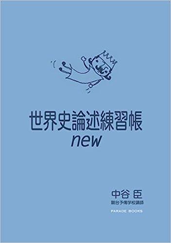 世界史論述練習帳new