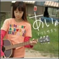 Ai (Kujibiki Unbalance Opening Theme Song)