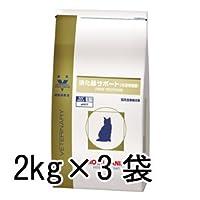 ロイヤルカナン 食事療法食 猫用 消化器サポート(可溶性繊維) 2kg×3袋
