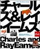 Eames‐the universe of design―椅子だけじゃありません!天才デザイナー、イームズのすべて。 (Magazine House mook)