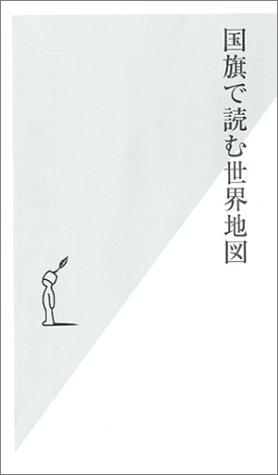 国旗で読む世界地図 (光文社新書 (102))