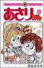 Asari Chan (50th volume) (ladybug Comics) (1996) ISBN: 409142080X [Japanese Import]