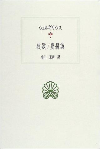 牧歌/農耕詩 (西洋古典叢書)