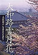 大和路雪月花―入江泰吉 写真人生を語る