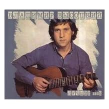 Vladimir Vysotsky - Luchshee Part 2 (2CD)
