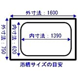 お風呂のふた  ノーリツ 風呂ふた 巻ふた  外寸:長さ長さ1,492mm×幅710mm 品番 FB1675P-W/SB KDM  ふろふた