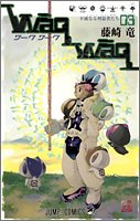 Waqwaq 3 (Jump Comics) (2005) ISBN: 408873811X [Japanese Import]