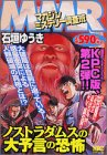 Fear of prophecies of Nostradamus MMR - Mystery Magazine Investigates (Platinum Comics) (2004) ISBN: 4063532607 [Japanese Import]