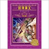 World Literature treasure: Gods (Youth Edition version)(Chinese Edition)