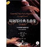 img - for Two-piano classics set (adapted version) (with a CD-ROM) book / textbook / text book