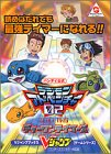 Bandai official Digimon Adventure 02 Dewan Tamers (V Jump books - game series) (2000) ISBN: 4087790878 [Japanese Import]
