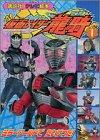 Kamen Rider Dragon Knight (1) (2002) ISBN: 4063442101 [Japanese Import]