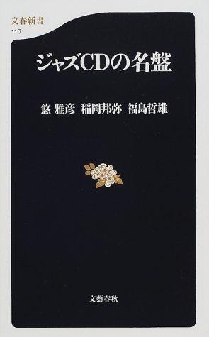 ジャズCDの名盤 (文春新書)