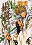 最遊記 (1) (ZERO-SUMコミックス)