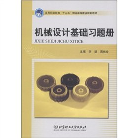 Vocational education second five fine course construction planning materials: Fundamentals of Machine Design Exercise books(Chinese Edition)