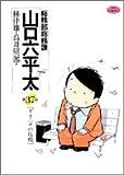 総務部総務課 山口六平太: ダイニチの危機 (37) (ビッグコミックス)