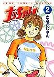 ナッちゃん 2 (ジャンプコミックス デラックス)