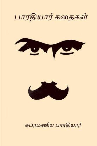 Bharathiyar Kathaigal (Tamil Edition)