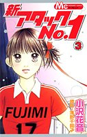 New Attack No.1 (3) (Margaret Comics (4004)) (2005) ISBN: 4088460049 [Japanese Import]