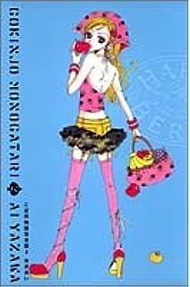 ご近所物語 完全版 1 愛蔵版コミックス 矢沢 あい 本 通販 Amazon