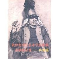 The Drawing Academy - Repin Academy of Fine Arts collection of drawing fine selection (portrait format) [ paperback](Chinese Edition)