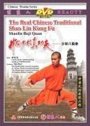 Shaolin Baji Quan - The Real Chinese Traditional Shaolin Kung Fu by Shi Deci