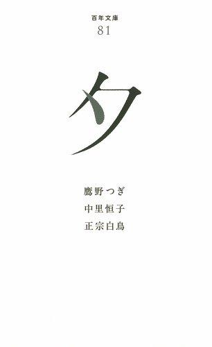 夕 (百年文庫)