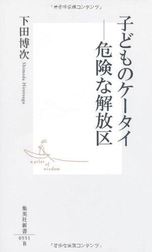 子どものケータイ-危険な解放区 (集英社新書)