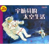 Natural Sciences Enlightenment: the astronauts live in space (suitable for 5-9 years old reading)(Chinese Edition) PDF