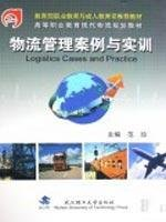 Ministry of Education, Vocational Education and Adult Education Department of Higher Vocational Education recommends teaching finance and economics innovative series of textbooks: Cases and logistics management training