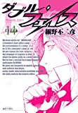 ダブル・フェイス (14) (ビッグコミックス)