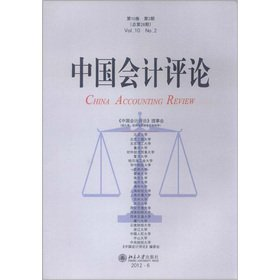 China Accounting Review (Volume 10 2 Total 28)(Chinese Edition) pdf