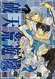 破天荒遊戯 1 (IDコミックス ZERO-SUMコミックス)