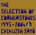 THE SELECTION OF CORNERSTONES 1995-2004(アルバム+DVD)