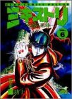 6 Mikisutori Devil - 10 years after death of the sun (Jump Comics Deluxe) (1993) ISBN: 4088586468 [Japanese Import]