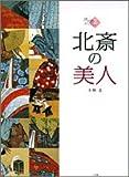 浮世絵ギャラリー〈2〉北斎の美人 (浮世絵ギャラリー (2))